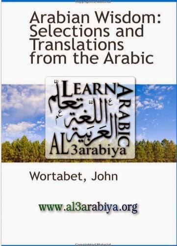Arabian-Wisdom
