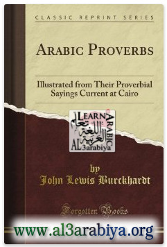 Arabic-ProverbsIllustrated-from-Their-Proverbial