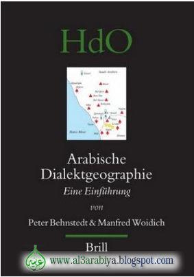 Arabische-Dialektgeographie