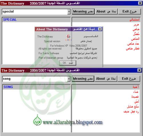 Sakhr-English-Arabic-Dictionary-2006-2007