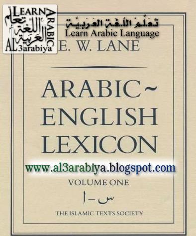 arabicenglishlexicon