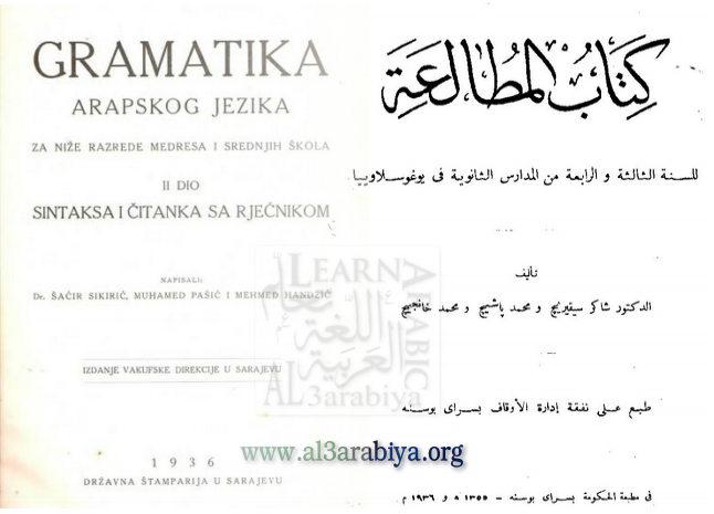 bosnian_arabic