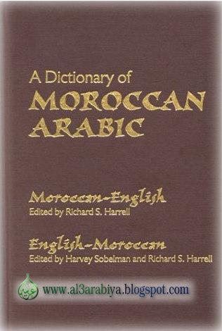 dictionary-of-moroccan-arabic-english