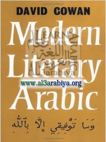 modern-literary-arabic