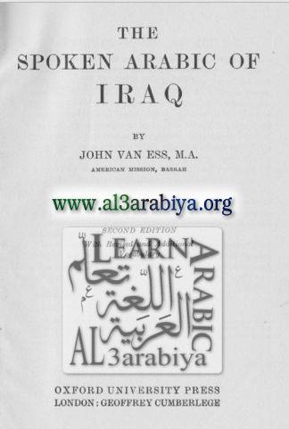 the-spoken-arabic-of-iraq