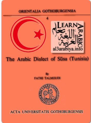 tunisian-sousa