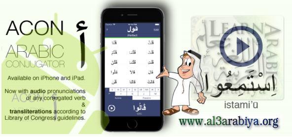 acon-arabic-verb-conjugator