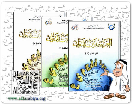 Al-Arabiyatu Bayna Yadayk
