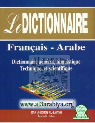 le-dictionnaire-francais-arabe
