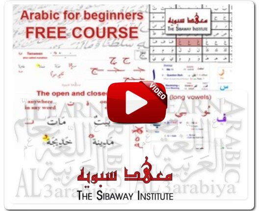 sibawayh-arabic-for-beginners-videos-