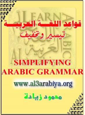 simplifying-arabic-grammar