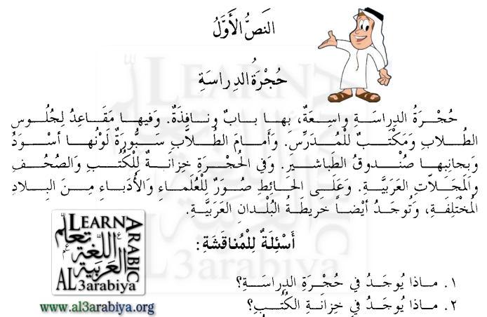 we-speak-arabic